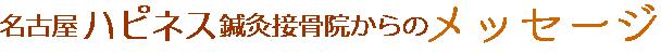 名古屋ハピネス鍼灸接骨院名駅からのメッセージ