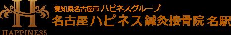 愛知県名古屋市 ハピネスグループ 名古屋ハピネス鍼灸接骨院 名駅