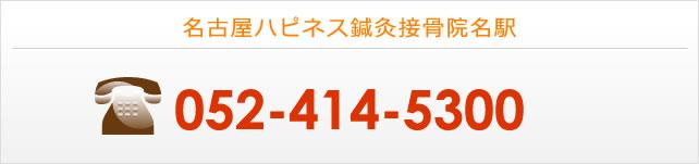 名古屋ハピネス鍼灸接骨院 名古屋院:電話052-414-5300